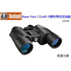 信達光電信達光學 Bushnell Power View 7~21x40 可變焦雙筒望遠鏡