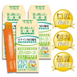 ☼ 寶晶漾葉黃素晶亮凍^(10入 盒^),3入組  ☼