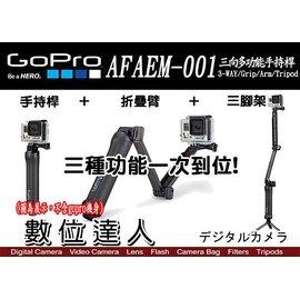 ~ ~AFAEM~001  GoPro 三向多 手持桿 GOPRO4 HERO4 HERO