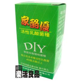 家酪優DIY自製優格活性乳酸菌種^(30g^)