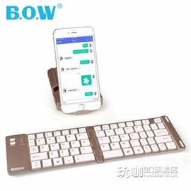 BOW航世折疊藍牙鍵盤筆記本電腦平板小米手機無線小鍵盤迷你便攜igo~型男株式會社~