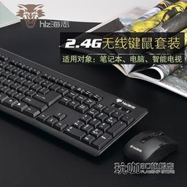 海志W32無線鼠標鍵盤套裝筆記本臺式電腦電視鍵鼠套裝igo~型男株式會社~