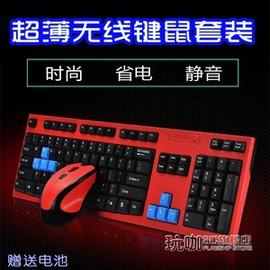都市方圓無線鍵盤鼠標套裝遊戲鍵鼠套件超薄電腦鍵盤igo~型男株式會社~