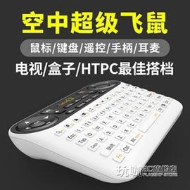 無線鼠標鍵盤樂帆F6迷你鍵鼠套裝一體遊戲手柄空中飛鼠遙控器igo~型男株式會社~