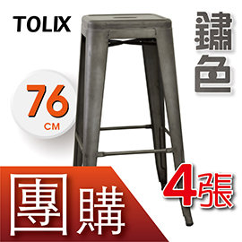 ~ ~法國復古工業風 Tolix 復刻版吧台椅4入組~鏽色版 ^(wy~30^)~雅莎居家