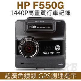 ~贈16G 扣環 3孔 車架~HP F550G 1440P高畫質行車記錄器 測速警示 GP
