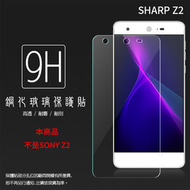 超高規格強化技術 Sharp Z2 抓寶機 鋼化玻璃保護貼 強化保護貼 9H硬度 高透保護