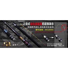 ◎百有釣具◎太平洋 POKEE 皇龍蝦 3zoom 龍蝦竿 3.2/4.0/4.8 附兩段式可調整配重後塞