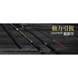 ◎百有釣具◎太平洋 POKEE 強力引拔 2zoom 龍蝦竿 3.5/4.5
