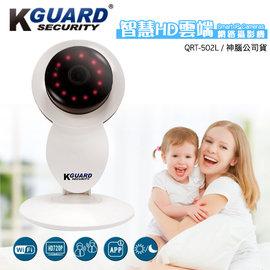 KGUARD QRT~502L 智慧HD雲端 攝影機 遠程觀看 wifi無線 手機連接 居