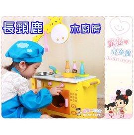 麗嬰兒童玩具館~扮家家酒-木製長頸鹿立式大廚房組.仿真廚具玩具組.拆裝煤氣灶玩具