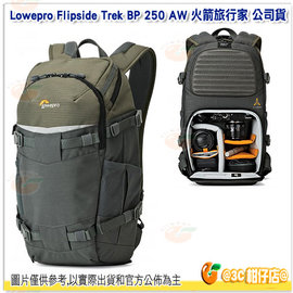 ^~ 24期0利率^~ 羅普 Lowepro Flipside Trek BP 250 A