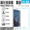 9H 霧面 5.5吋 iPhone 7 PLUS i7 支援3D觸控 鋼化玻璃保護貼 強化