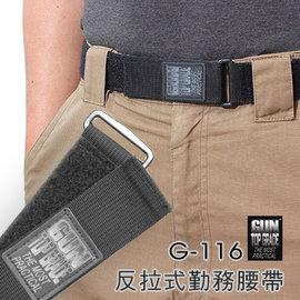 ~~蘋果戶外~~GUN TOP GRADE G116 反拉式內腰帶 非硬式腰帶.尼龍腰帶.