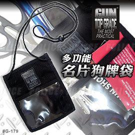 ~~蘋果戶外~~GUN TOP GRADE G179 多 名片狗牌袋 G~179