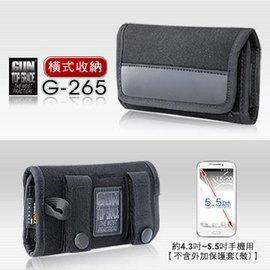 ~~蘋果戶外~~GUN TOP GRADE G265 勤務用橫式智慧型手機套 約4.3^~