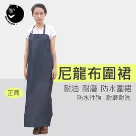 耐油 耐磨防水圍裙 尼龍布圍裙