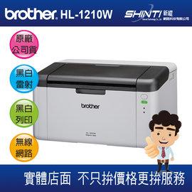 ~加購碳粉登錄官網升級 ~兄弟 brother HL~1210W 無線黑白雷射印表機