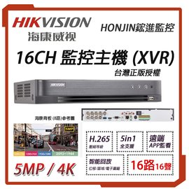 AVTECH 監控主機 高畫質輸出 DVR 4CH H.264  型 1080P 720P