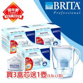 ☀週慶搶囤組☀~BRITA~新 Maxtra濾芯^(4入裝 盒^)x3盒 再送馬利拉濾水壺