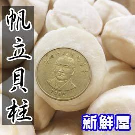 北海道帆立貝柱 3L^(不可生食^) 300g 包 ~新鮮屋~