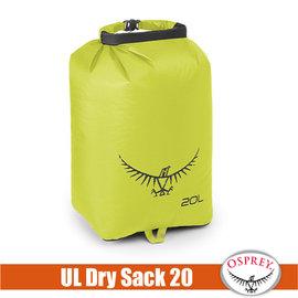 【美國 OSPREY】新款 UL Dry Sack 20L旅行防水收納袋.整理袋.旅行包.打理包.置物收納包/收納體積小/適自助旅行國必備品_電光綠