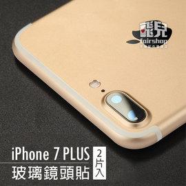 ~飛兒~保護鏡頭 iPhone 7 PLUS 玻璃鏡頭貼 二入組 玻璃貼 玻璃膜 9H防刮