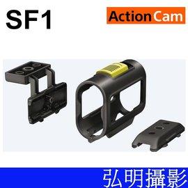 台南弘明攝影 SONY AKA~SF1 輕便支架 ActionCam 攝影機用 不用防水殼