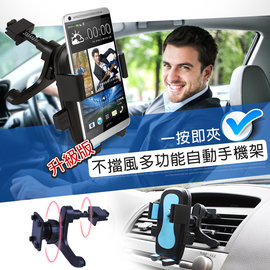 升級版 不擋風多 自動手機架 車架 手機座 手機支架 一按即夾 固定手機