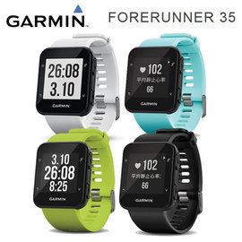GARMIN Forerunner 35 GPS 心率 智慧跑錶 手錶