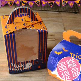 萬聖節蛋糕 手提紙盒 南瓜禮品盒 杯子蛋糕 烘焙包裝 【HH婦幼館】