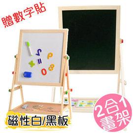 兒童寫字畫板 可升降 木製畫寫板 多功能二合一磁性寫字板 贈數字貼【HH婦幼館】