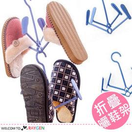 可折疊式塑料曬鞋架 鞋掛 衣架 收納架【HH婦幼館】