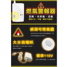 【居家安全】天然氣瓦斯洩漏 感應警報器 瓦斯探測 偵測警報器 液化石油氣 瓦斯警報器 燃氣體警報器