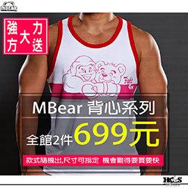 ~零碼 ~MBear 背心系列 2件~699元~款式 尺寸可指定 機會難得要買要快