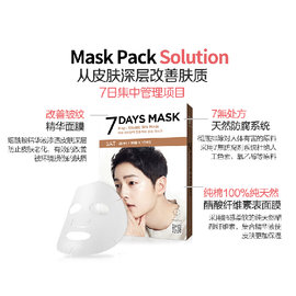~FRENCOS 7 DAYS MASK~ 7天面膜 SAT馬油一盒10片