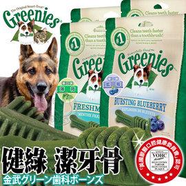 美國Greenies新健綠~薄荷 藍莓口味潔牙骨~12oz 包