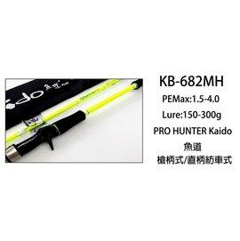 ◎百有釣具◎PRO HUNTER Kaido 魚道 KS-632ML 慢速鐵板竿 槍柄/直柄 可刷卡 免運費 顏色隨機出貨