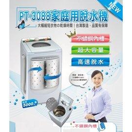 寶島牌 10公斤不鏽鋼內槽脫水機 PT-3088 =鐵殼大馬達設計,超高速脫水 脫水超乾 =