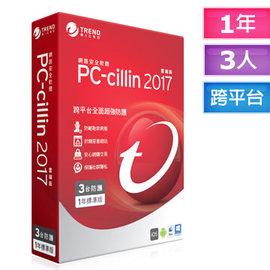 哈GAME族 ~免 ~可 ~上網登錄送500元7~11禮卷 PC~cillin 2017