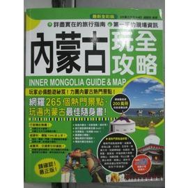 ~書寶 書T1╱旅遊_HQG~內蒙古玩全攻略_內蒙古玩全攻略編輯部
