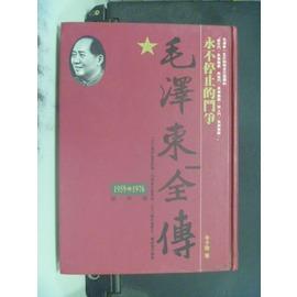 ~書寶 書T4╱傳記_JKK~永不停止的鬥爭_毛澤東傳_1959^~1976_ 400_辛