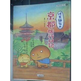 ~書寶 書T5╱繪本_XCR~烤焦麵包的京都旅行日記_高橋美起