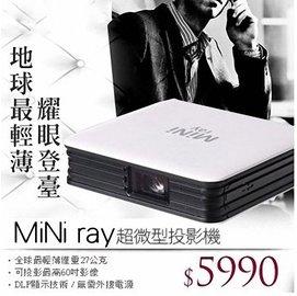 購瘋趣shop4fun 地表最輕薄耀眼登台 MiNiray超微型投影機