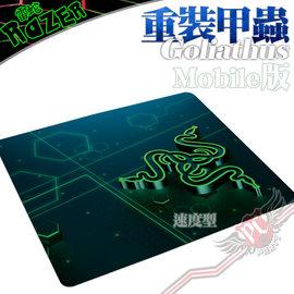 PC PARTY   雷蛇 Razer 重裝甲蟲 Goliathus Mobile 鼠