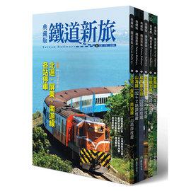 ~環遊 !6大精華鐵道路線典藏~^(全6冊套書^)