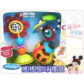 麗嬰兒童玩具館~澳洲【Playgro】-搖搖星球禮盒組.餐椅玩具/搖玲/固齒器.豐富寶寶視覺