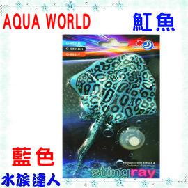 【水族達人】【造景裝飾】水世界AQUA WORLD《sting ray 藍色魟魚 G-082-B》裝飾擺飾