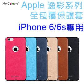 【防撞抗摔】Apple iPhone 6/6s 全包覆式 逸彩系列保護套/TPU軟套/真皮紋路/A1549/A1586/A1589/A1633/A1634