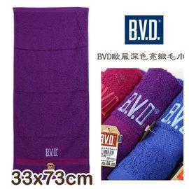 純棉毛巾 BVD歐風深色亮緞款 製 B.V.D.
